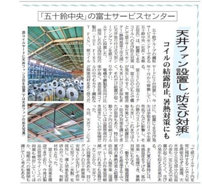 五十鈴中央 富士サービスセンター記事