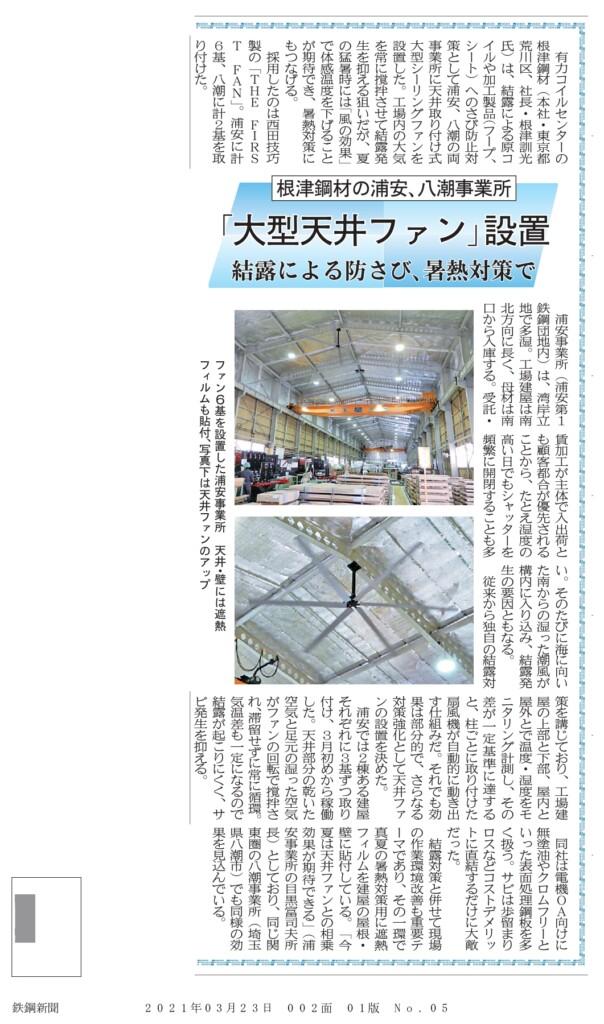 鉄鋼新聞 2021年3月23日