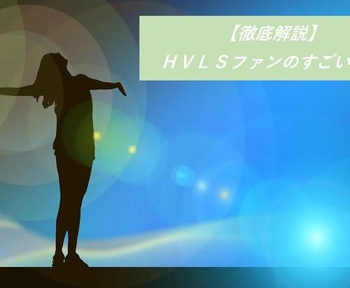 HVLS大型シーリングファンの効果